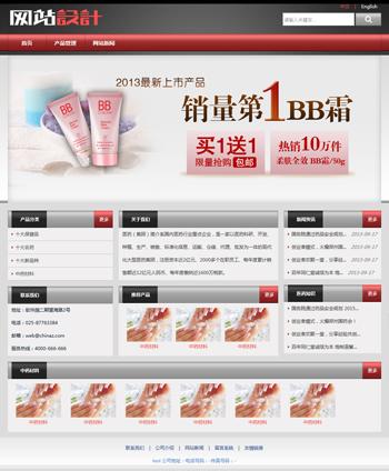 黑白红美容网站设计 D