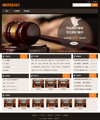 深咖色律所网站设计 Z