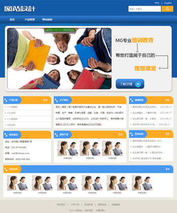 蓝黄色留学培训网站设计 Z