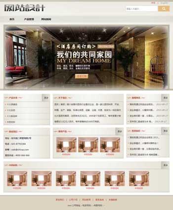 米白色宾馆网站设计D