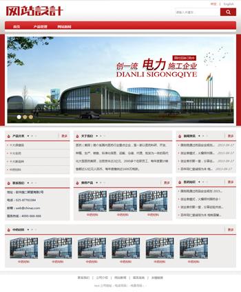 红白色电气工程网站设计D