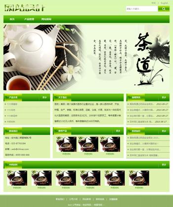 草绿色茶叶网站设计 Z