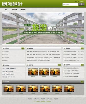 白绿色旅游网站设计D