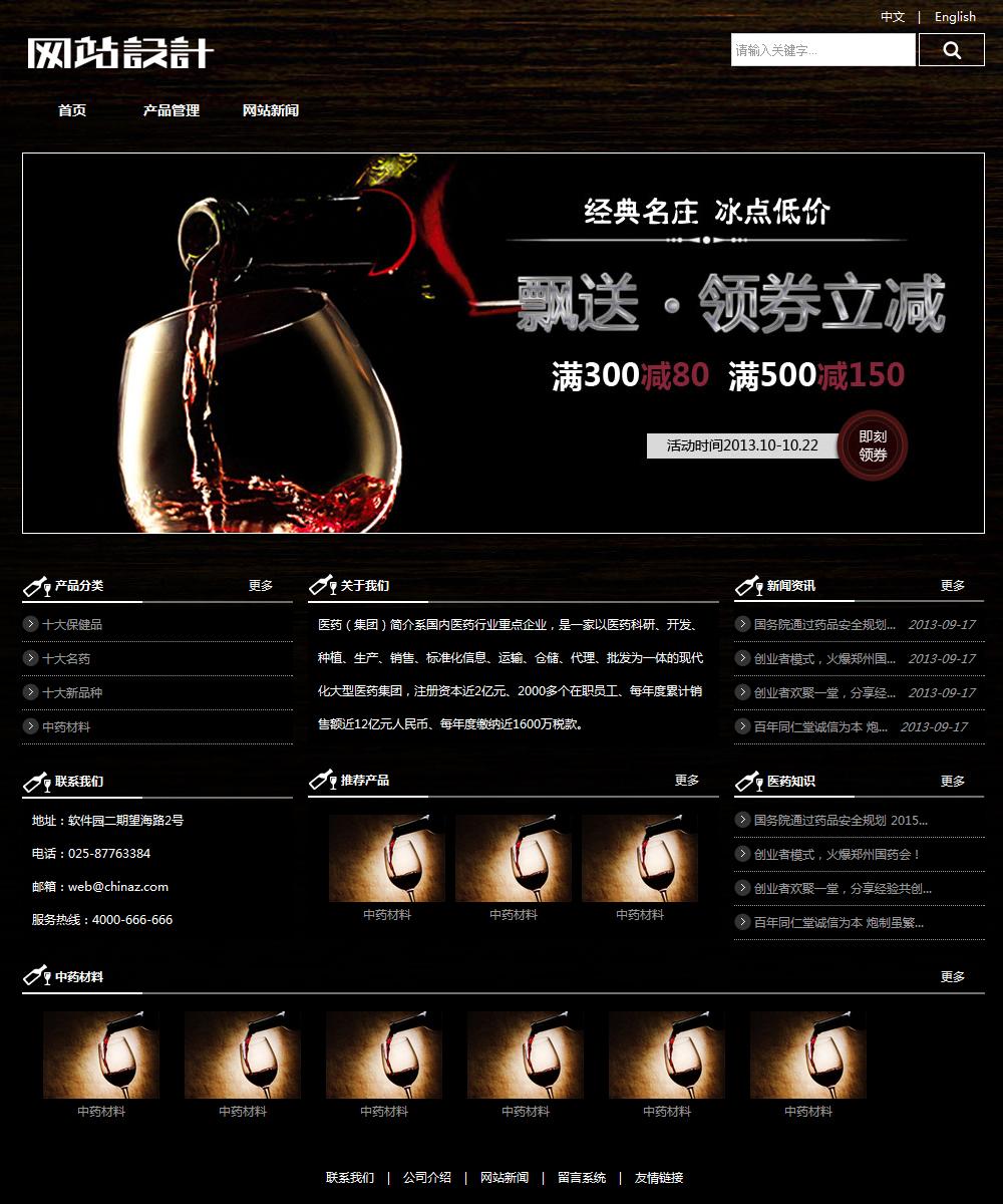 白黑色红酒网站设计 Z