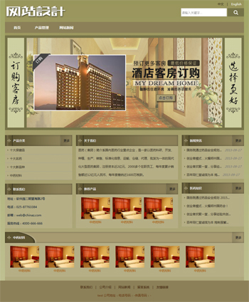 绿褐色酒店网站设计D
