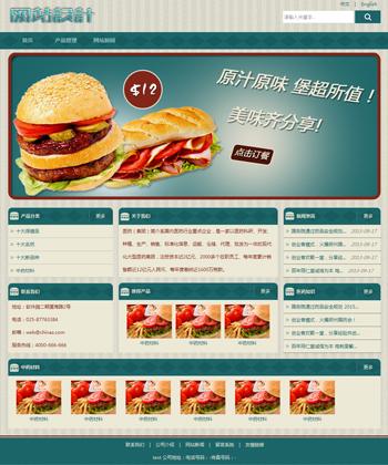 米蓝色食品网站设计 Z