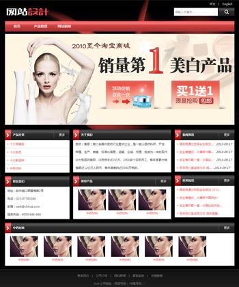 黑红色美容网站设计 Z