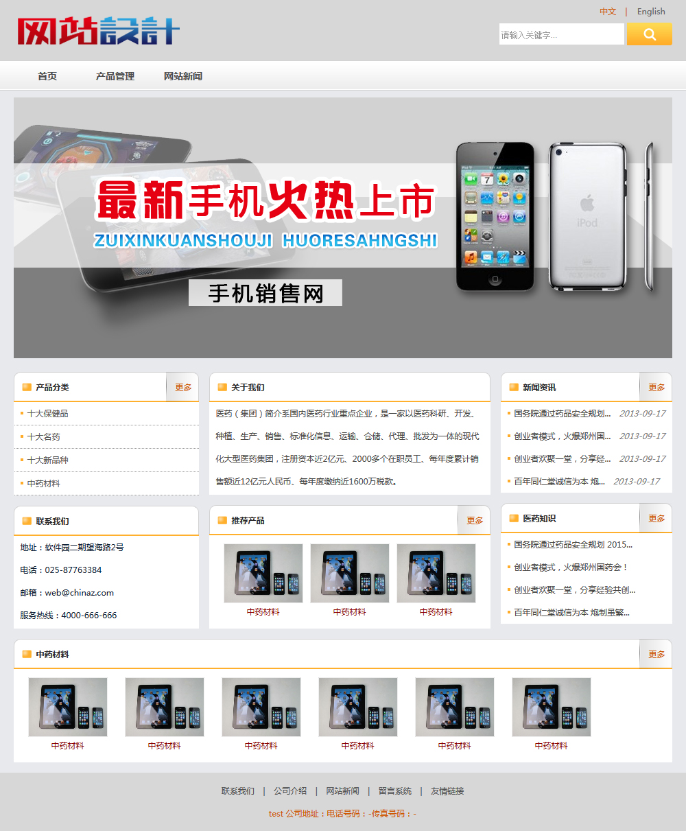 银白色手机网站设计D
