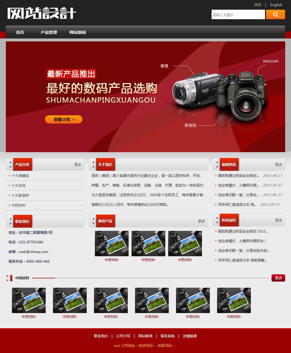 红黑白数码网站设计D