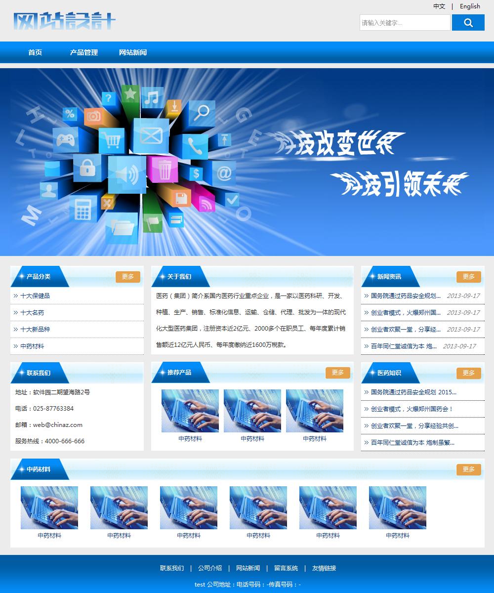 蓝灰色科技产品网站设计 Z