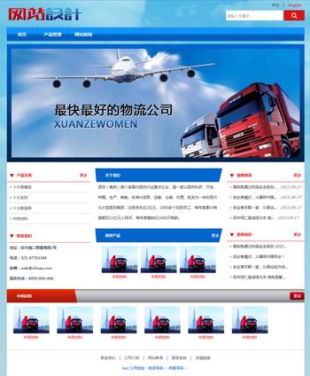 蓝白色物流网站设计D