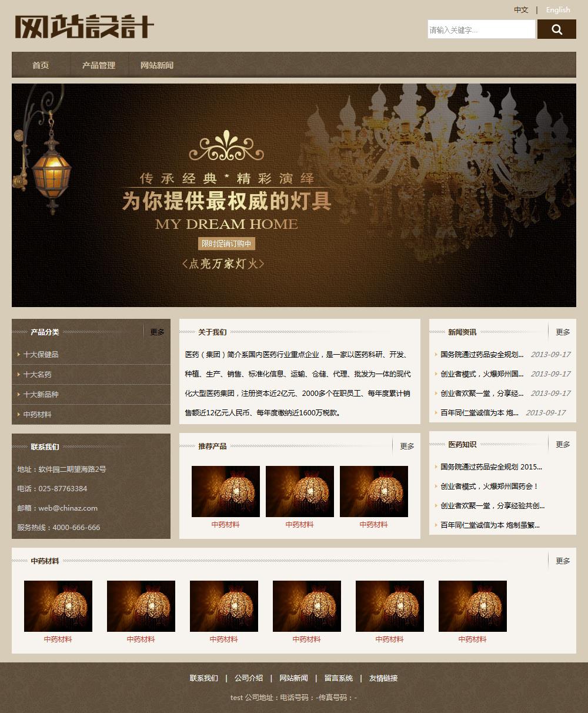 米棕色灯具网站设计D