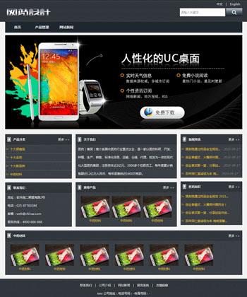 深灰色手机网站设计 Z
