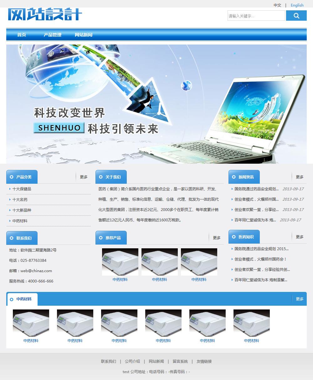 蓝白色科技网站设计D