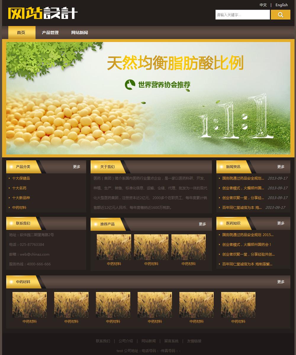 黄棕色农业网站设计 Z