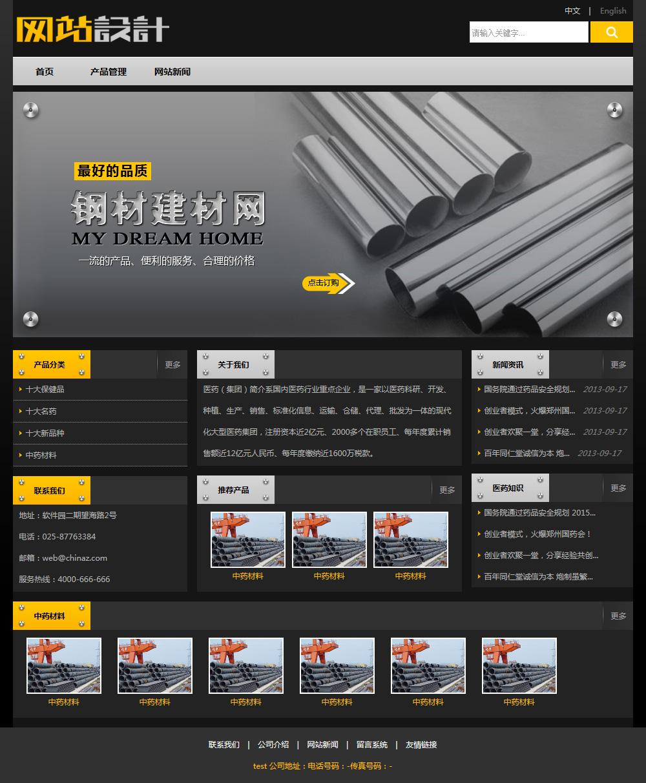 黄黑色钢材建材网站设计D