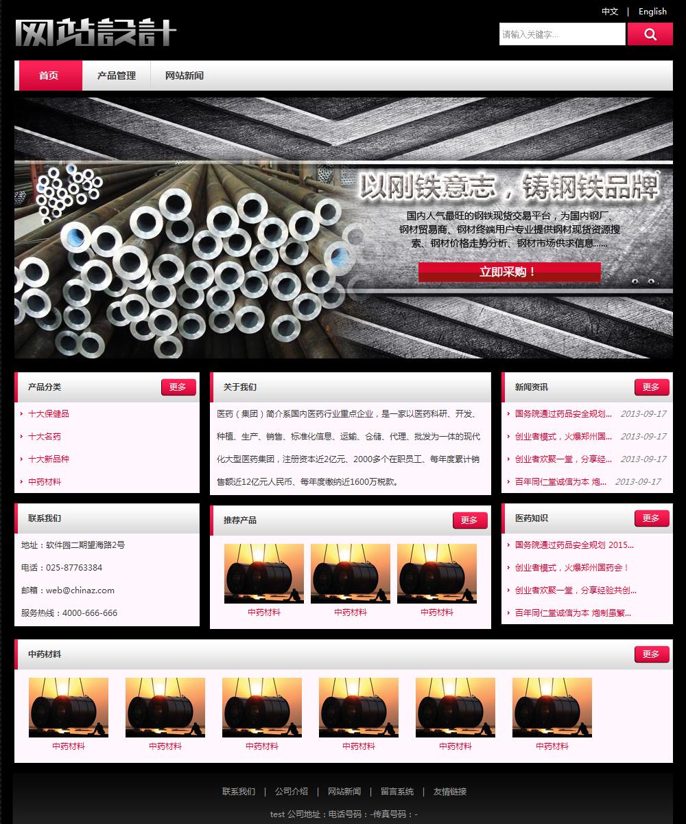 白红色钢铁网站设计 Z