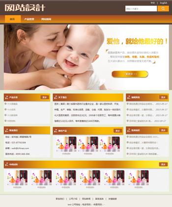 棕黄色母婴用品网站设计 Z