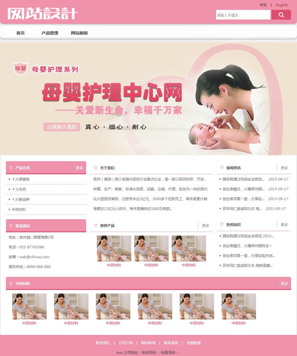 粉白色母婴护理网站设计D