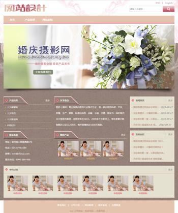 粉白色婚庆网站设计D