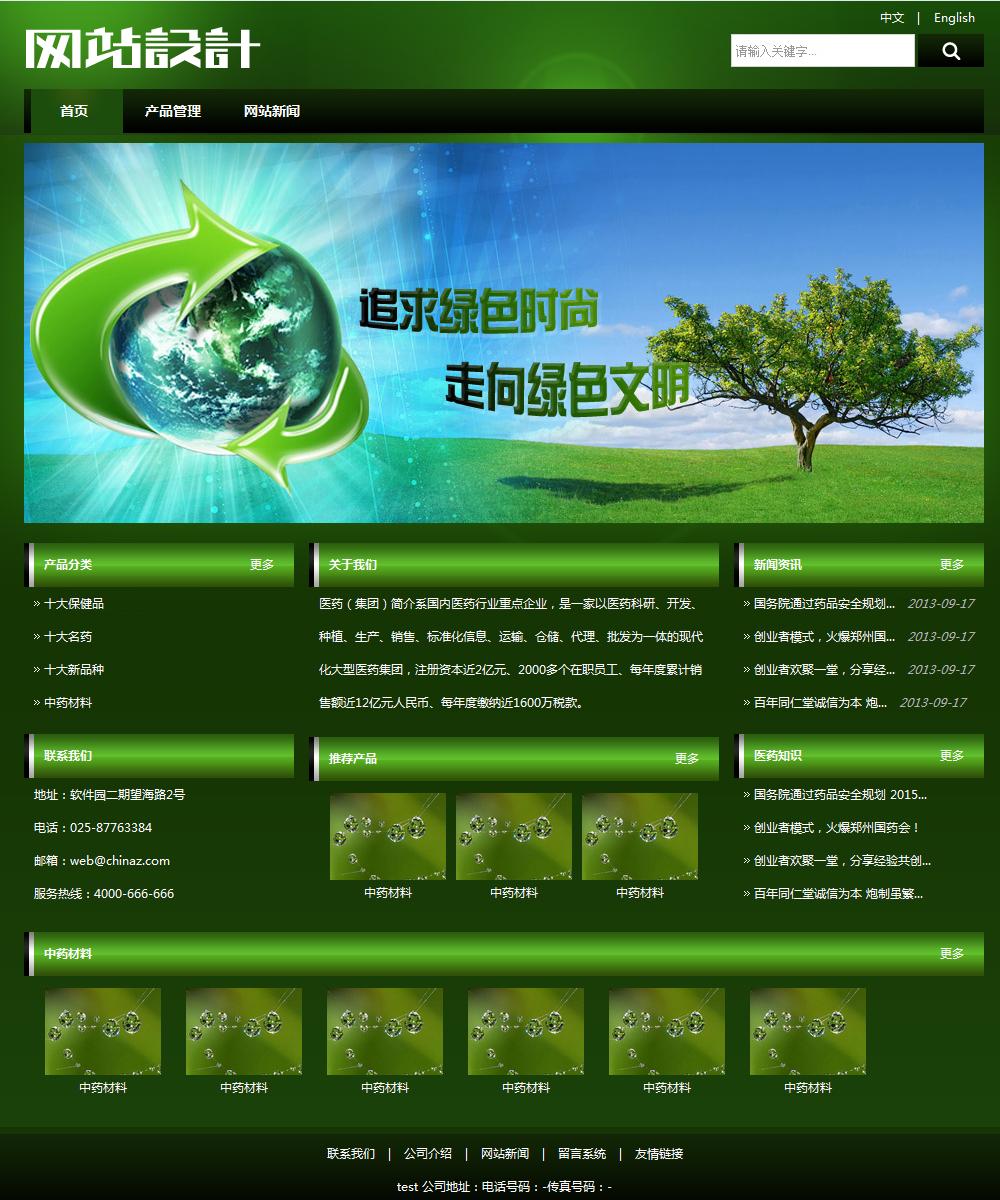 绿黑色环保网站设计 Z