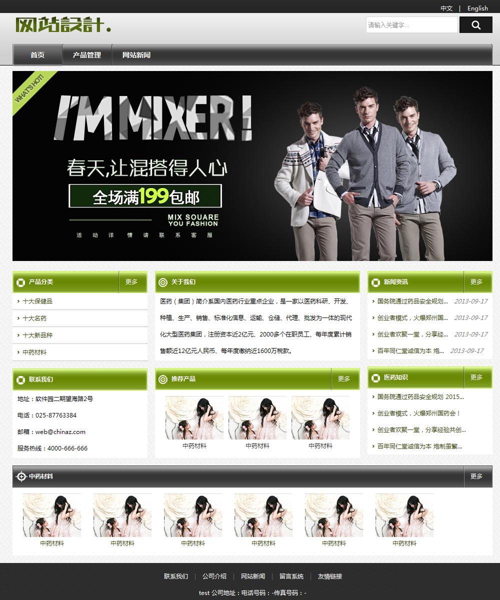 黑绿色服饰网站设计 Z