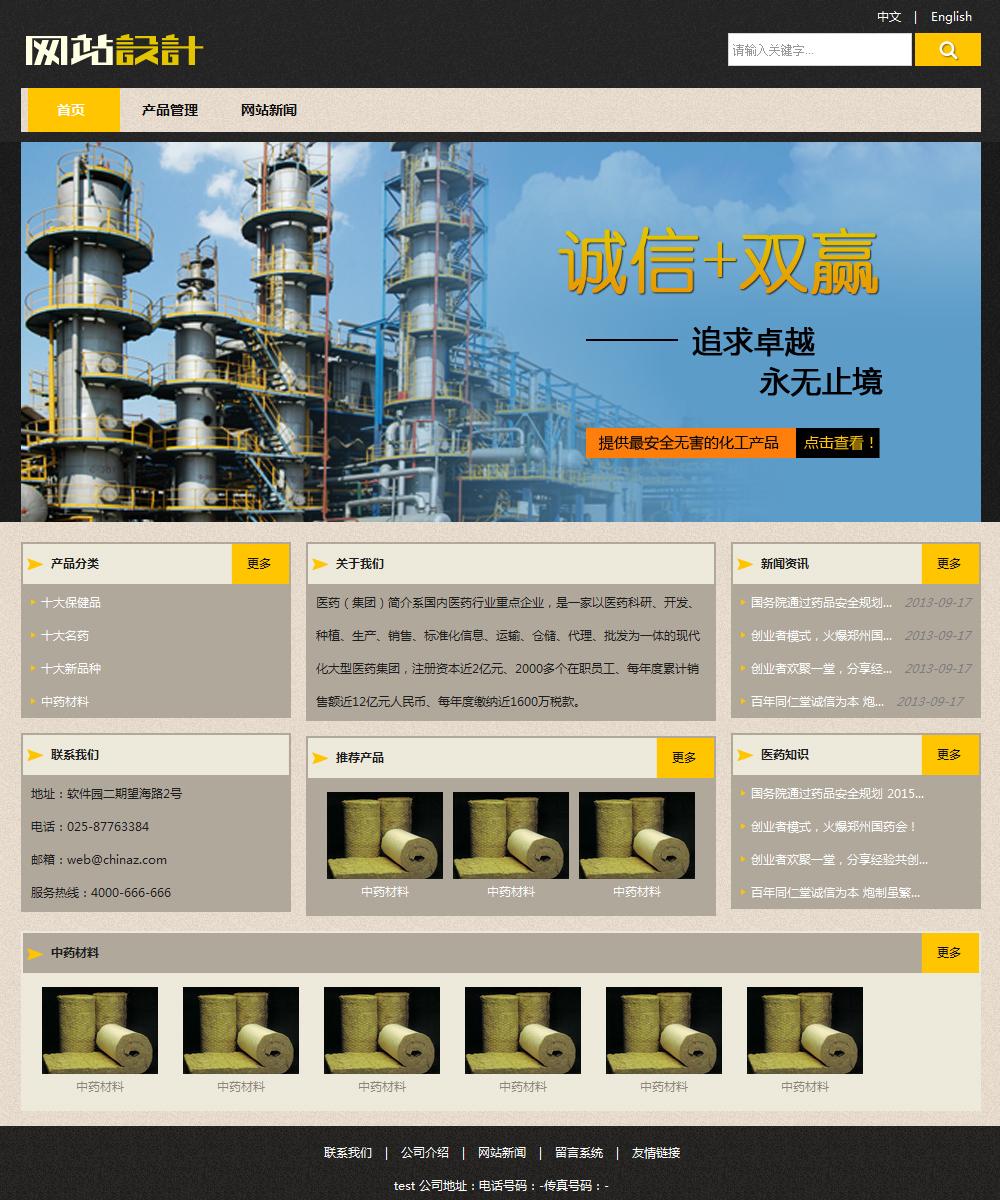 黑黄色化工网站设计 Z
