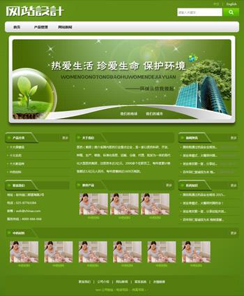 绿色环保庆网站设计D