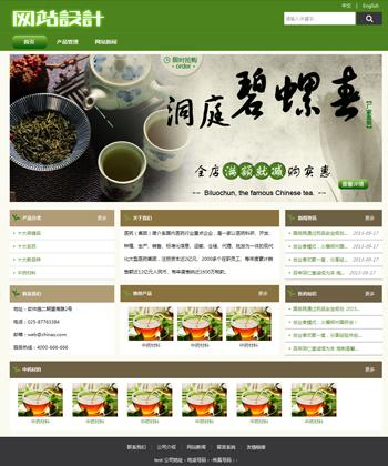 绿白色茶叶网站设计 Z