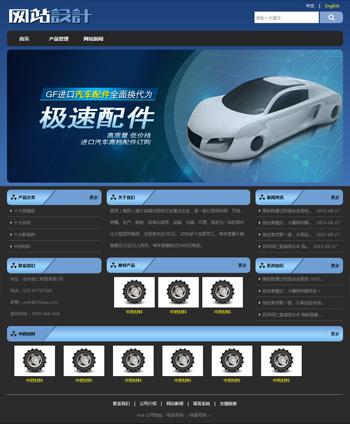 蓝黑色汽车配件网站设计D