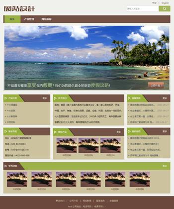 绿灰色旅游网站设计 Z