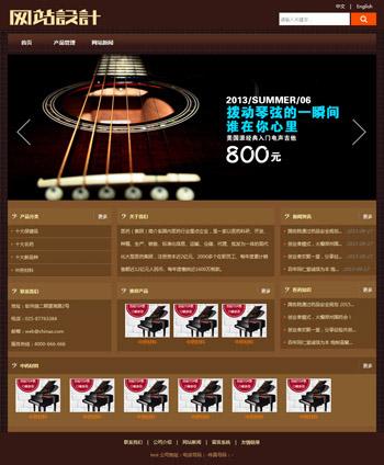 棕黄色乐器网站设计D