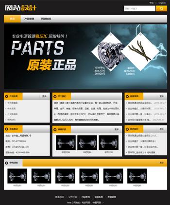 黄灰色零件网站设计 Z