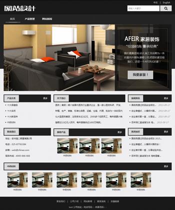 灰白色家装网站设计 Z