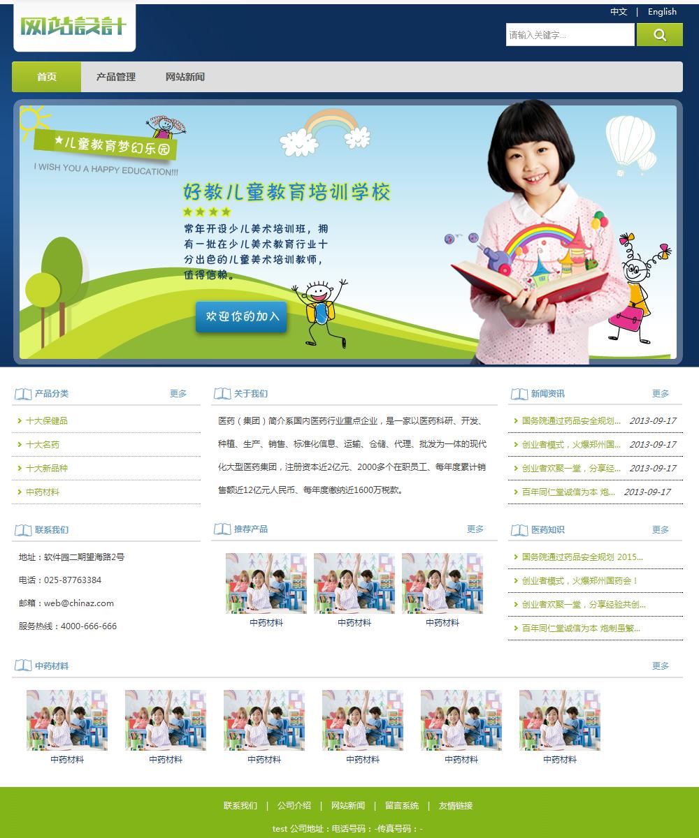 蓝绿色教育培训网站设计 Z