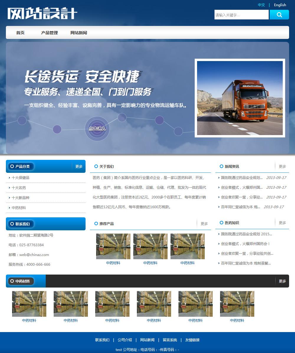 蓝色货运网站设计D