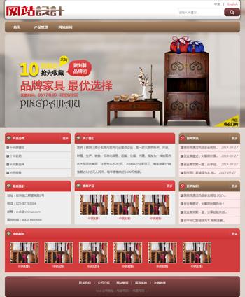 棕红色家具网站设计D