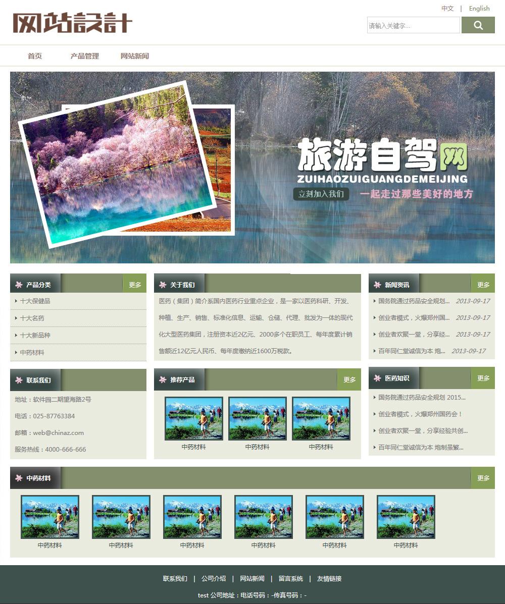 绿白色旅游网站设计D