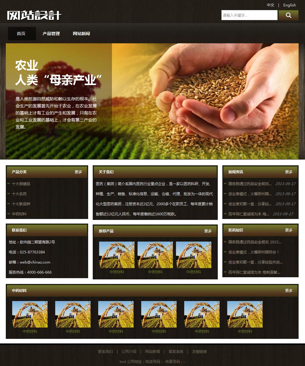 黄黑色农业网站设计 Z