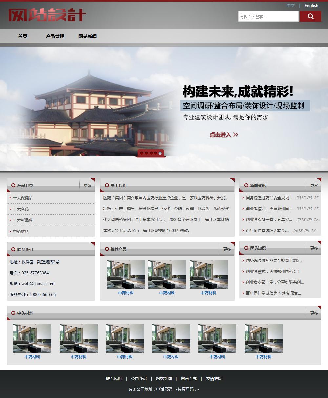 黑白红建筑装修网站设计D
