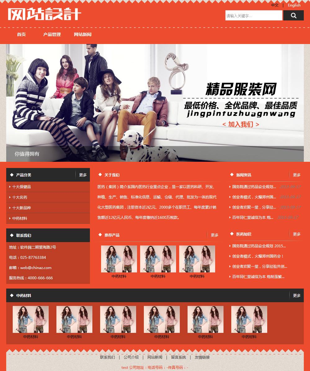 红白黑服装网站设计D