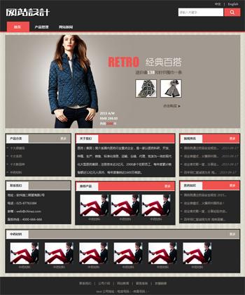 灰红色服饰网站设计 Z