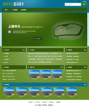 蓝绿白新材料网站设计D