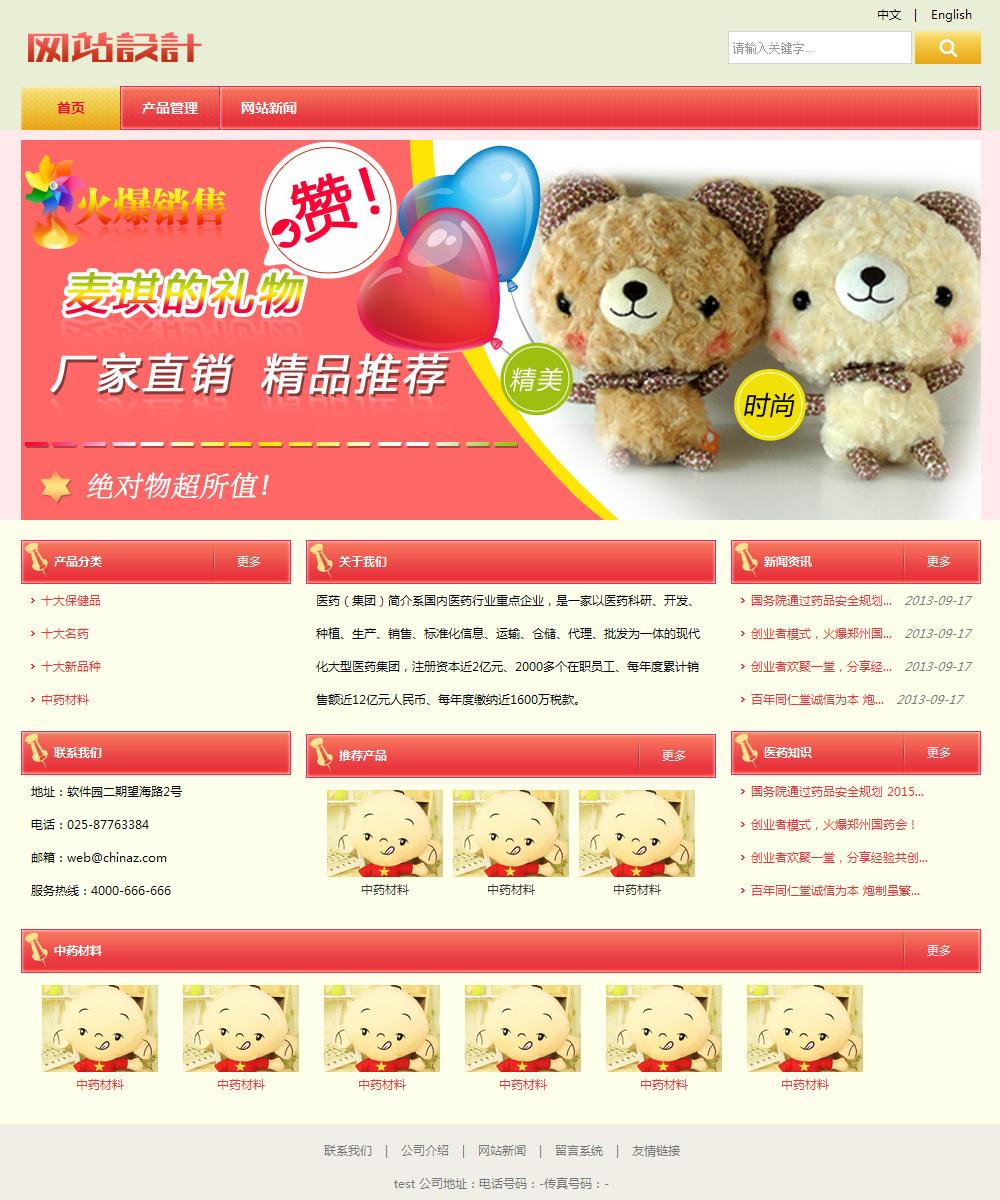 红黄色玩具网站设计 Z