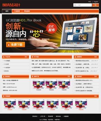 橙褐色数码网站设计 Z