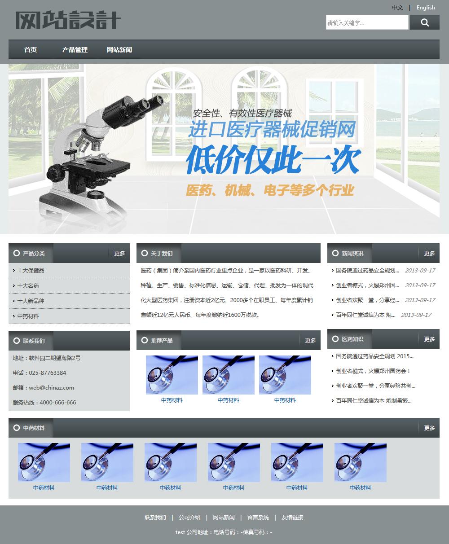 灰白色医疗器械网站设计D