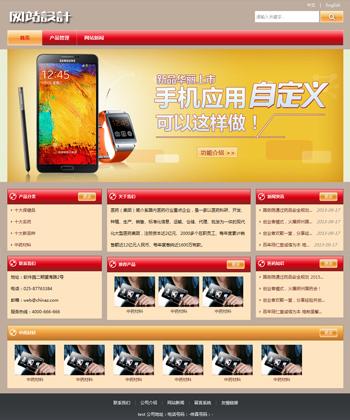 红黄色手机网站设计 Z