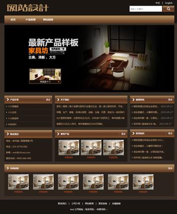 深褐色家具网站设计D