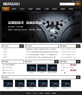深灰色机械网站设计 Z