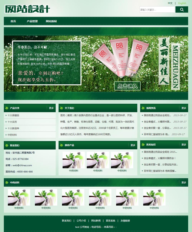 白绿色美妆网站设计D